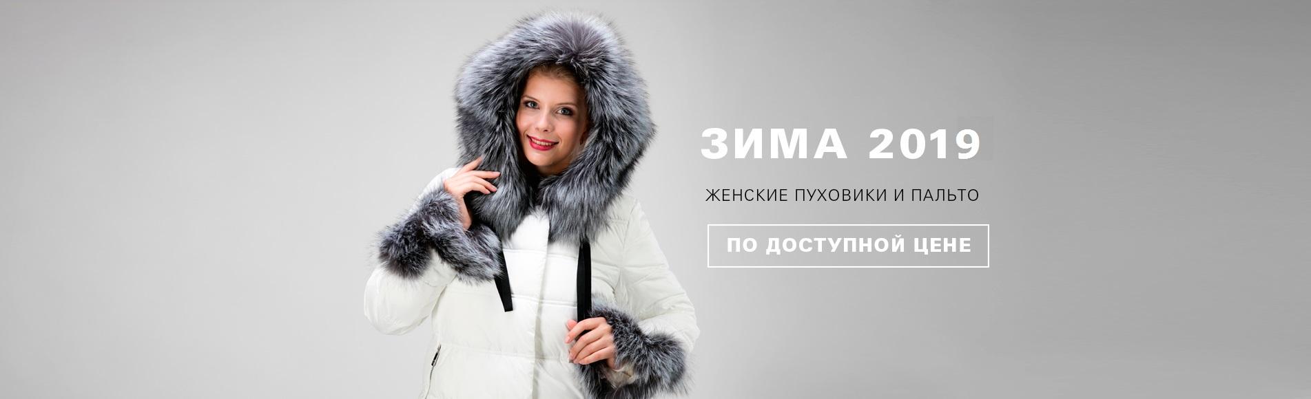 Интернет магазин Мода365_4