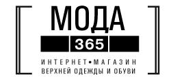 """Интернет-магазин """"МОДА 365"""""""